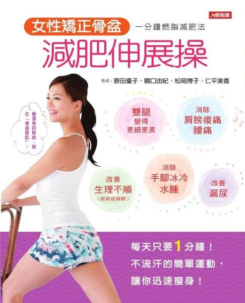 女性矯正骨盆減肥伸展操