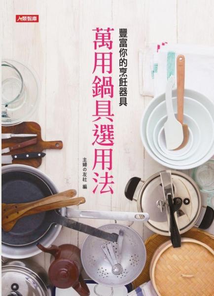 萬用鍋具選用法:豐富你的烹飪器具