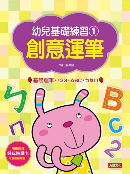 幼兒基礎練習 創意運筆:基礎運筆·123·ABC·ㄅㄆㄇ