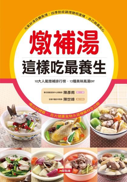 燉補湯這樣吃最養生:10大人氣燉補排行榜+12種美味高湯DIY