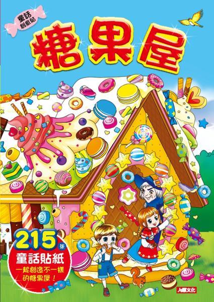 童話創意貼:糖果屋