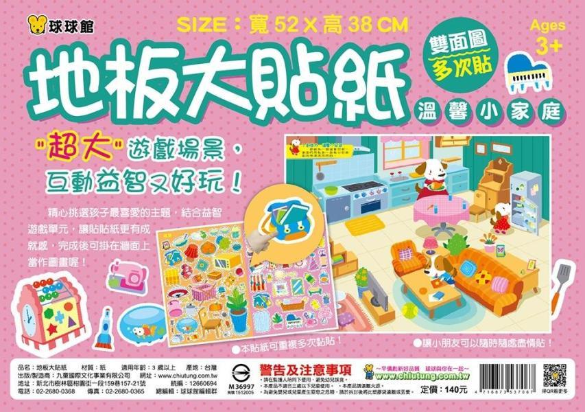 地板大貼紙:溫馨小家庭