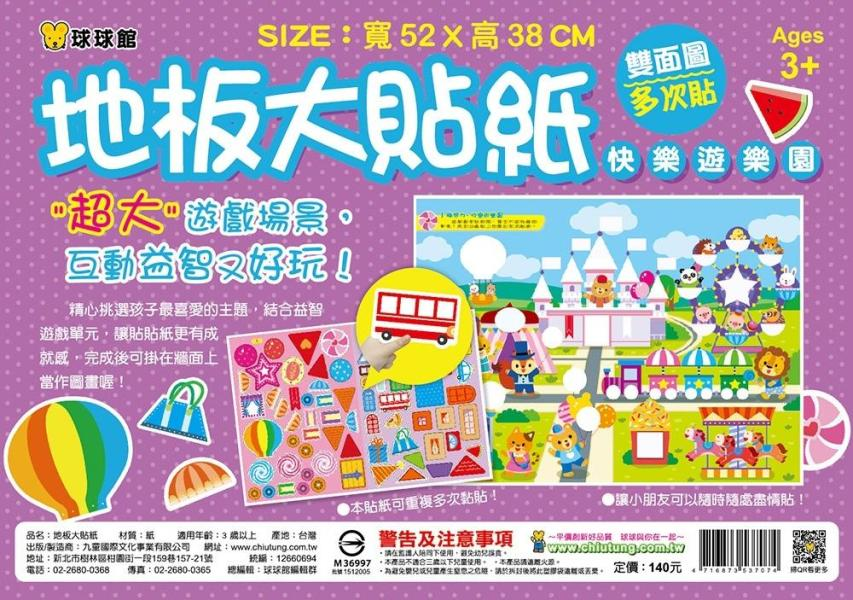 地板大貼紙:快樂遊樂園