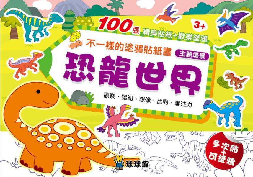 不一樣的塗鴉貼紙書:恐龍世界(1套6冊)