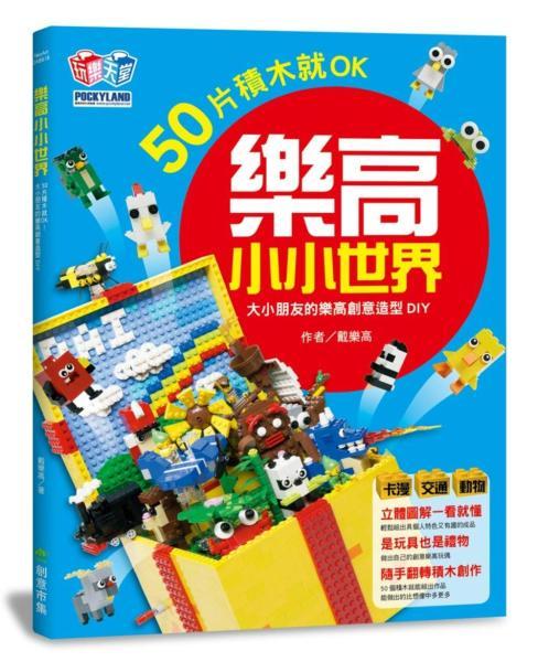 樂高小小世界:50片積木就OK!大小朋友的樂高創意造型DIY(卡漫、交通、動物系列)+積木零件包