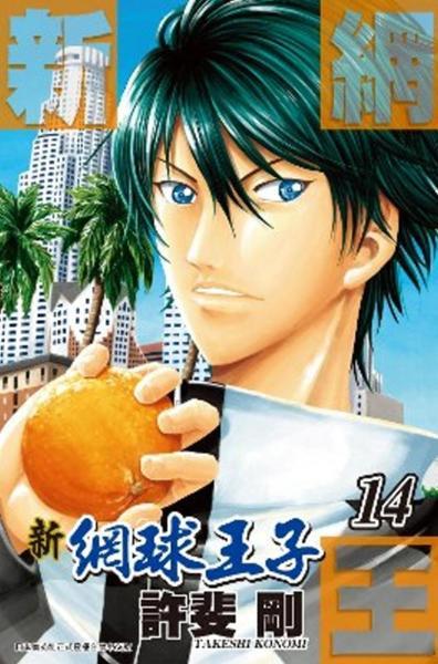 新網球王子 14