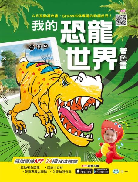 AR互動著色書:我的恐龍世界