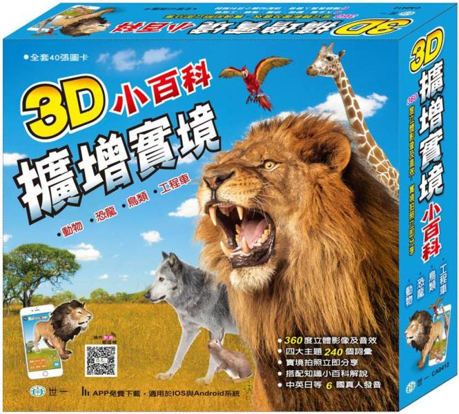 3D擴增實境百科書:全套(含4主題)(內附:操作說明書(含序號貼))