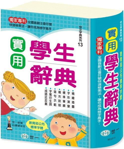 實用學生辭典(25K)