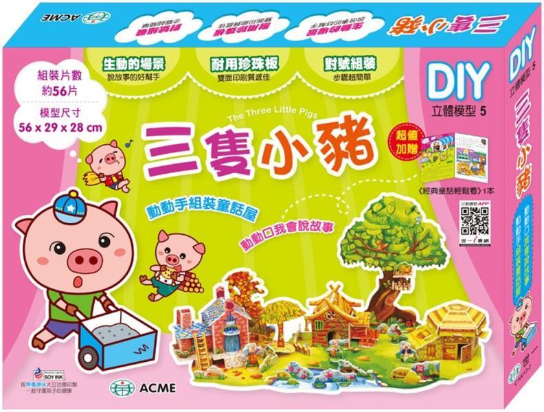 立體模型:三隻小豬