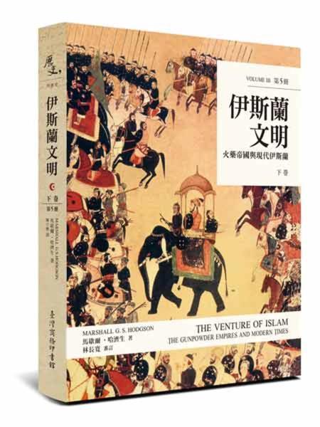伊斯蘭文明:火藥帝國與現代伊斯蘭(下卷)