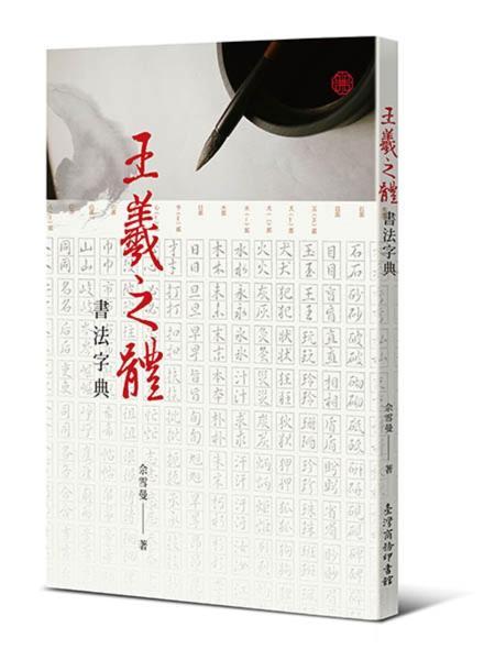王羲之體書法字典(三版)