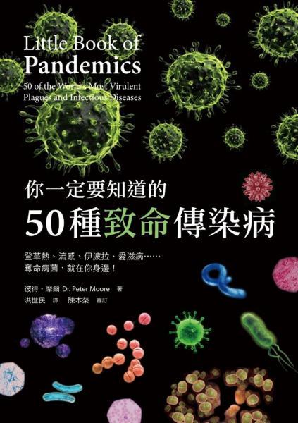 你一定要知道的50種致命傳染病:登革熱、流感、伊波拉、愛滋病……奪命病菌,就在你身邊!
