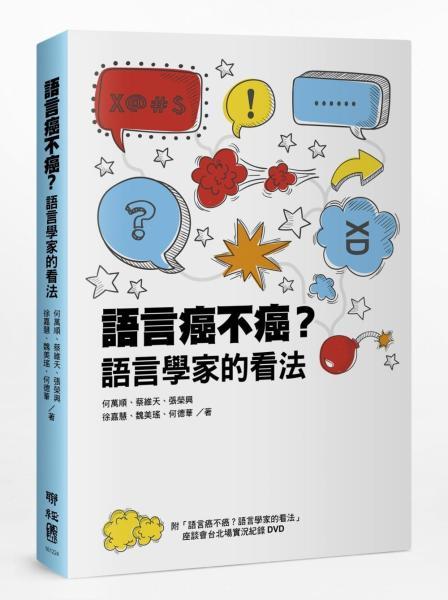 語言癌不癌·語言學家的看法(附「語言癌不癌」座談會台北場實況紀錄 DVD)