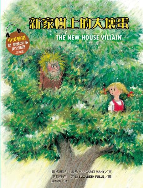 新家樹上的大壞蛋(中英雙語,附朗讀CD)