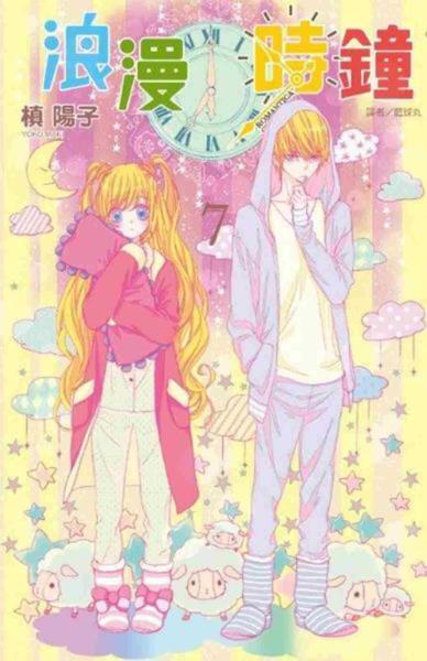 浪漫時鐘(7)