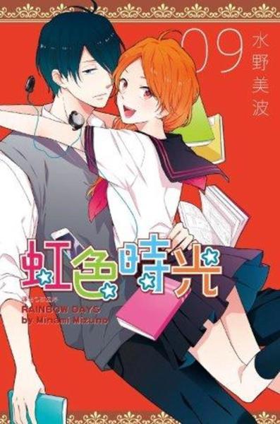 虹色時光(09)