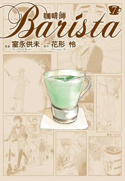 咖啡師Barista(7)