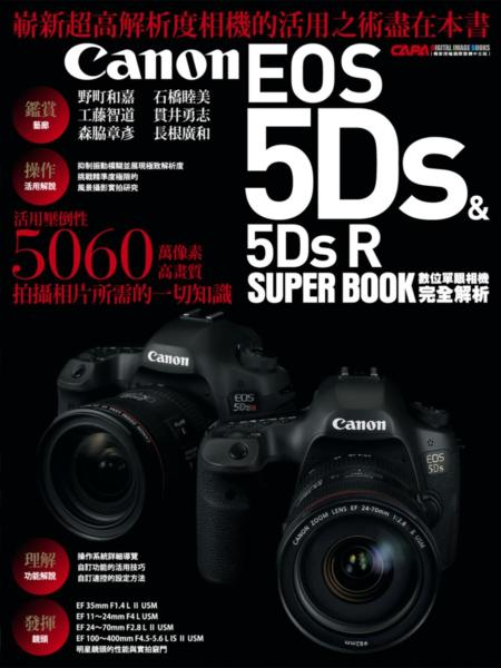 Canon EOS 5Ds & 5Ds R數位單眼相機完全解析