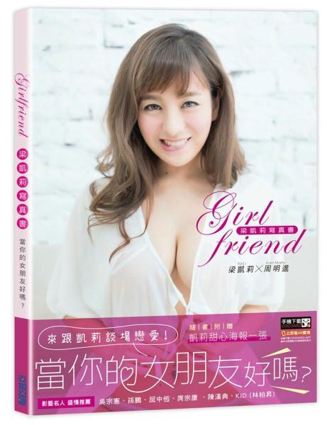 Girlfriend 梁凱莉寫真書