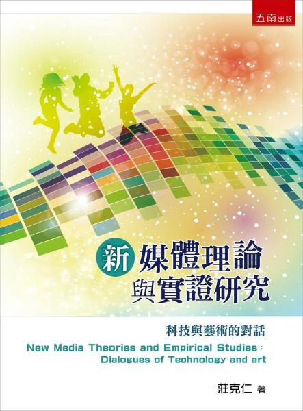 新媒體理論與實證研究:科技與藝術的對話