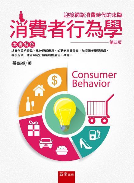 消費者行為學(4版)