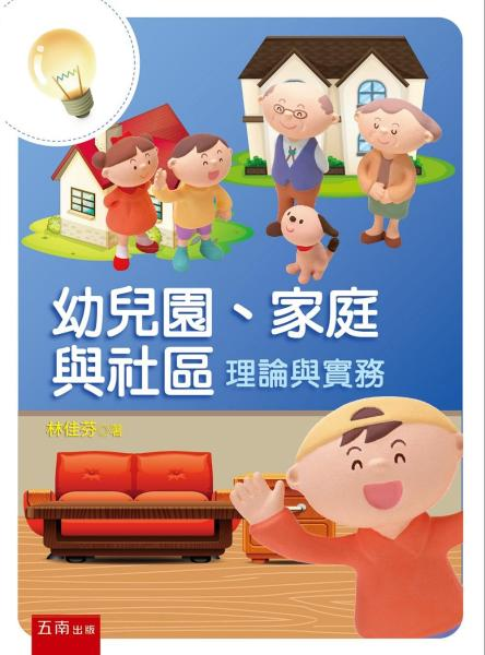 幼兒園、家庭與社區:理論與實務(2版)