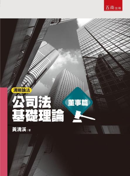 清晰論法:公司法基礎理論-董事篇