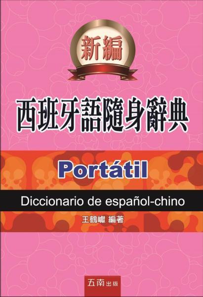 西班牙語隨身辭典