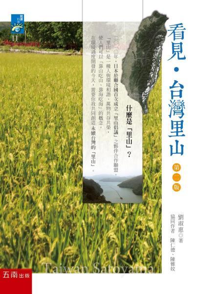 看見台灣里山(2版)