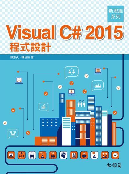 新思維系列 Visual C# 2015 程式設計(附光碟)
