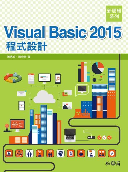 新思維系列 Visual Basic 2015 程式設計(附光碟)