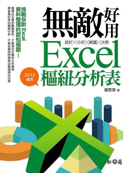 統計╳分析╳解讀╳決策:無敵好用Excel樞紐分析表(2013適用)附光碟