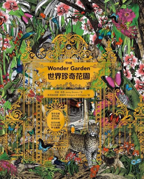 世界珍奇花園:漫步穿越世界5個地理區域,探索80種令人驚奇的野生動物