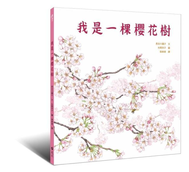 我是一棵櫻花樹