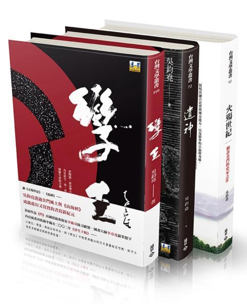 吳鈞堯金門系列:火殤世紀、遺神、孿生