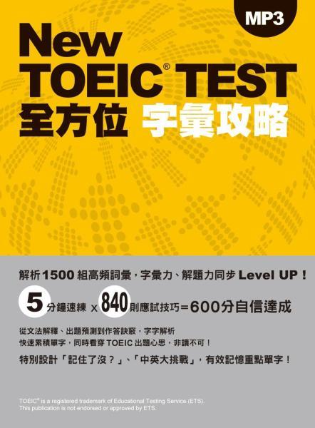 New TOEIC TEST全方位字彙攻略(附MP3)