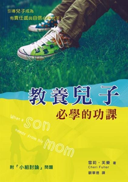 教養兒子必學的功課(精裝)