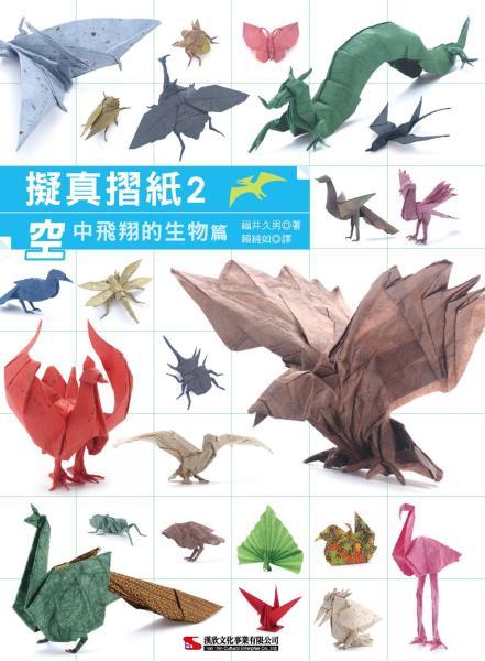 擬真摺紙2:空中飛翔的生物篇