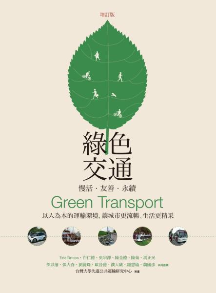 綠色交通 慢活·友善·永續:以人為本的運輸環境,讓城市更流暢、生活更精采(增訂版)