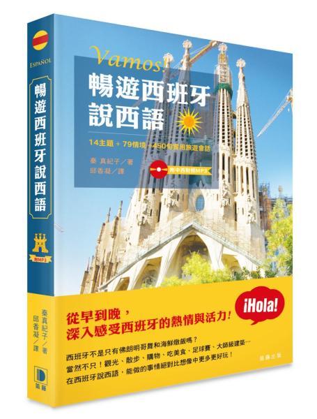 暢遊西班牙說西語:14主題·79情境·450句實用旅遊會話 (附中西對照MP3)