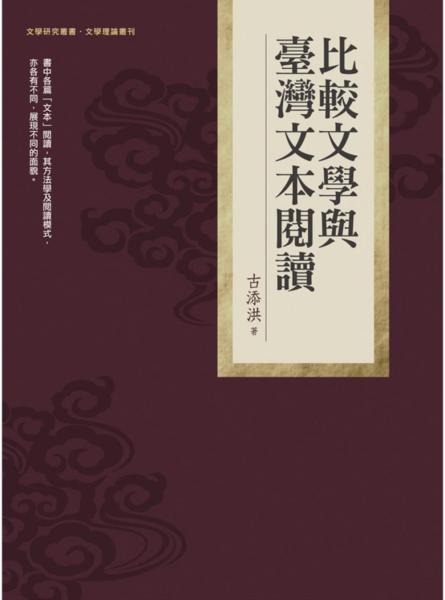 比較文學與臺灣文本閱讀
