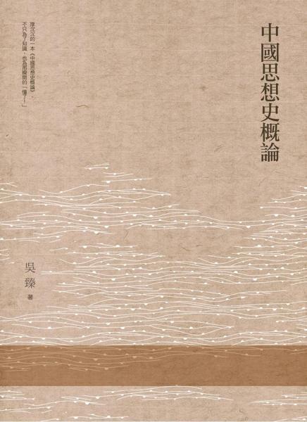 中國思想史概論