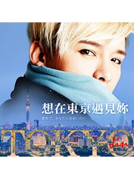 想在東京遇見妳