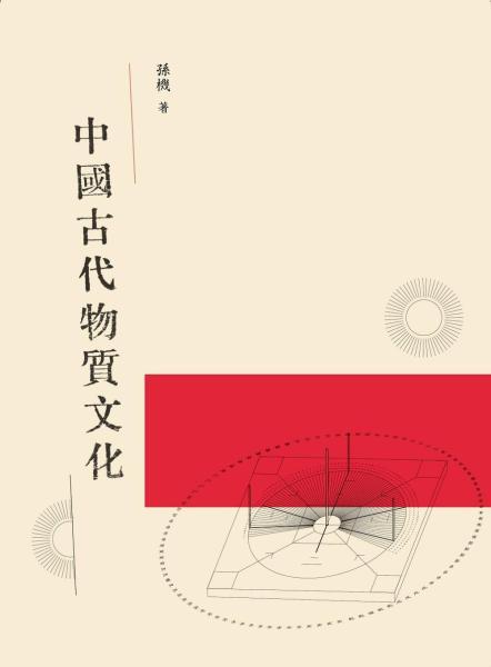 中國古代物質文化