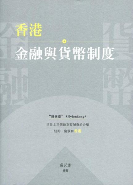 香港金融與貨幣制度
