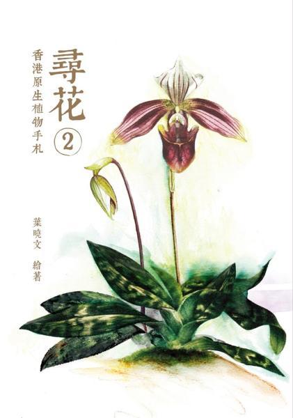 尋花 2:香港原生植物手札