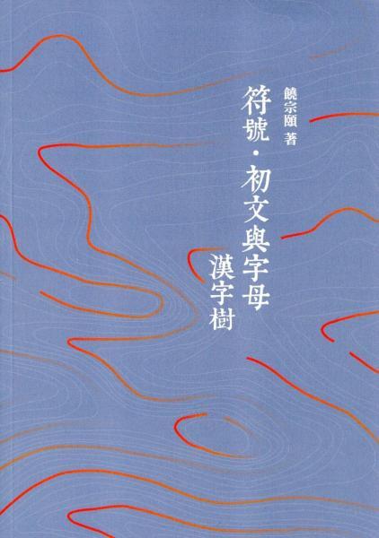 符號·初文與字母:漢字樹