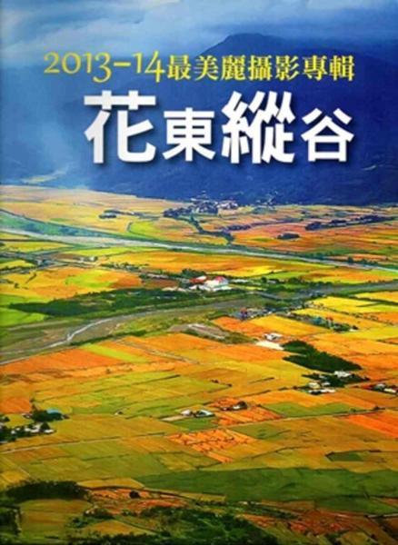 2013-14花東縱谷最美麗攝影專輯