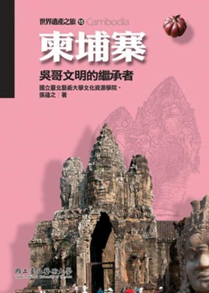 柬埔寨:吳哥文明的繼承者(世界遺產之旅15)